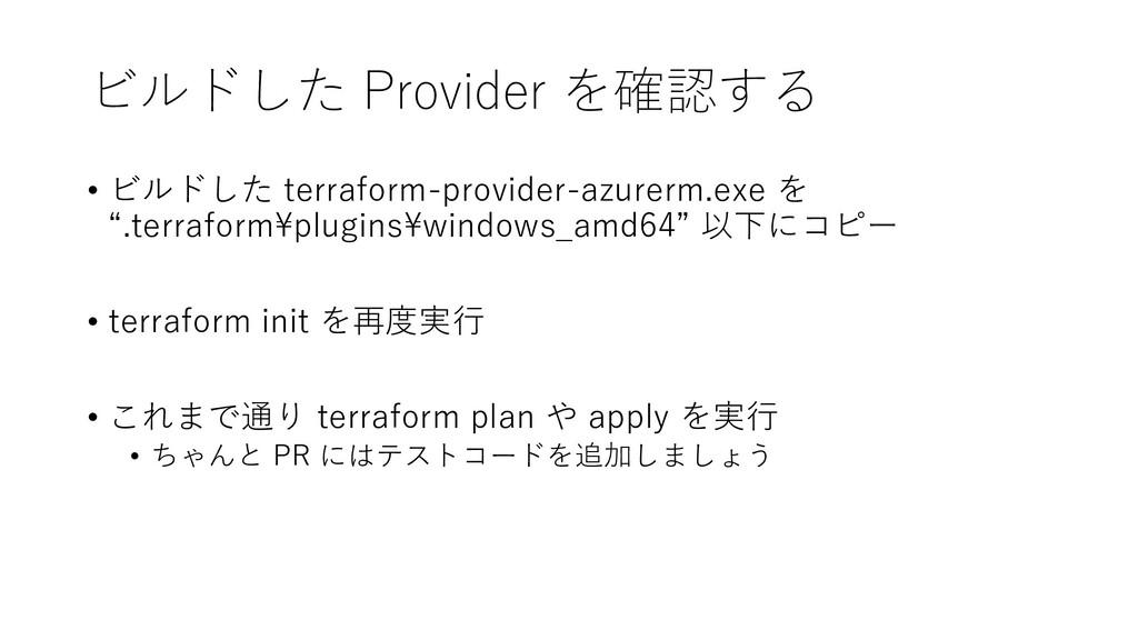 ビルドした Provider を確認する • ビルドした terraform-provider...