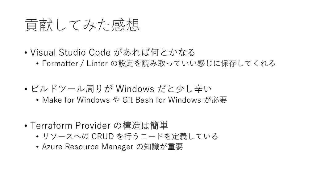 貢献してみた感想 • Visual Studio Code があれば何とかなる • Forma...