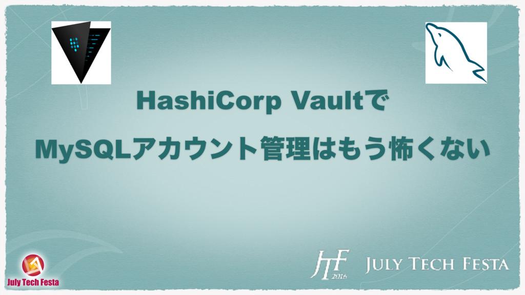 HashiCorp VaultͰ MySQLΞΧϯτཧ͏ා͘ͳ͍