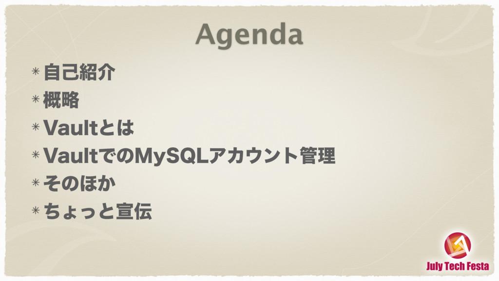 Agenda ࣗݾհ ུ֓ 7BVMUͱ 7BVMUͰͷ.Z42-ΞΧϯτཧ ...