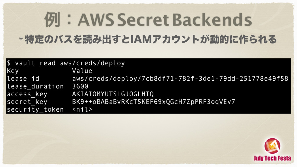ྫɿAWS Secret Backends $ vault read aws/creds/de...