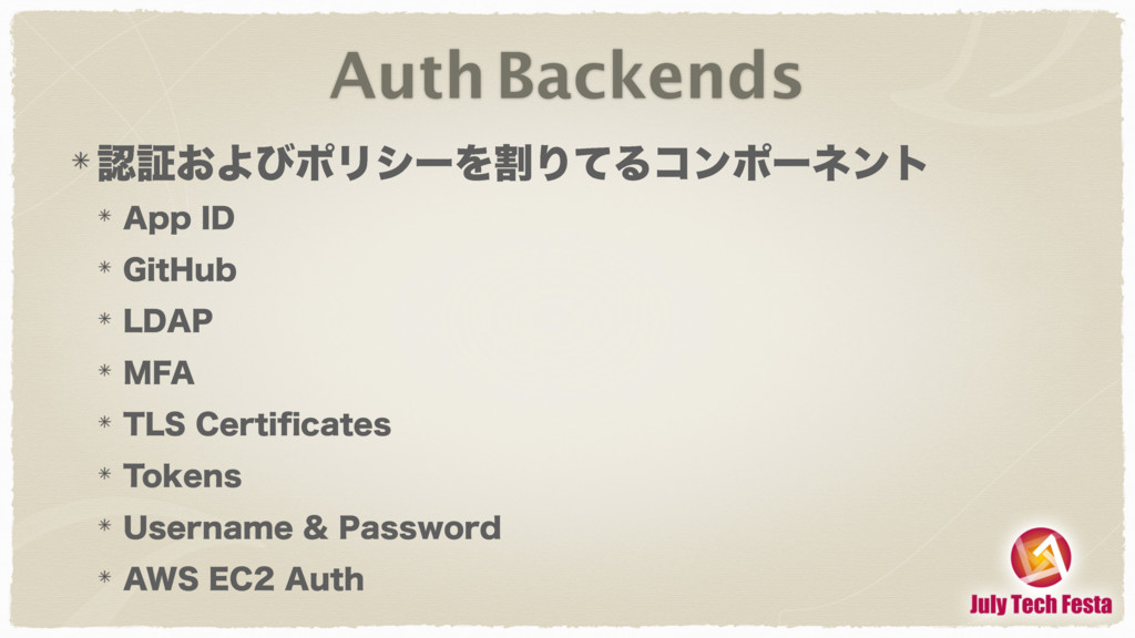 "Auth Backends ূ͓ΑͼϙϦγʔΛׂΓͯΔίϯϙʔωϯτ ""QQ*% (J..."