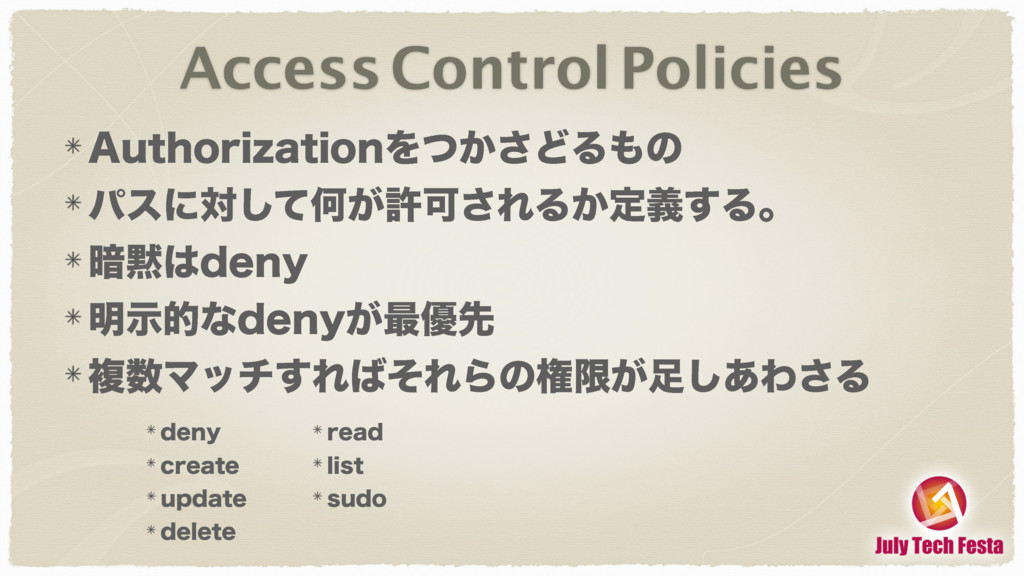 """Access Control Policies """"VUIPSJ[BUJPOΛ͔ͭ͞ͲΔͷ ..."""