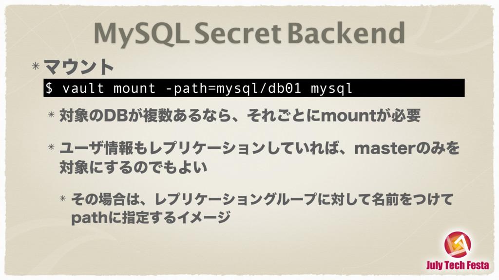 MySQL Secret Backend Ϛϯτ $ vault mount -path=m...