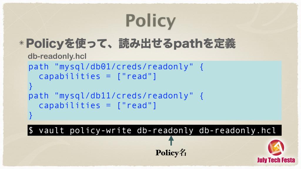 """Policy 1PMJDZΛͬͯɺಡΈग़ͤΔQBUIΛఆٛ path """"mysql/db01..."""