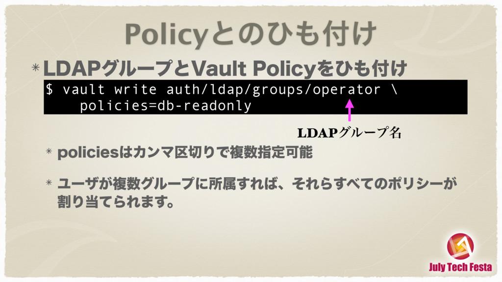 "Policyͱͷͻ͚ -%""1άϧʔϓͱ7BVMU1PMJDZΛͻ͚ $ vault..."
