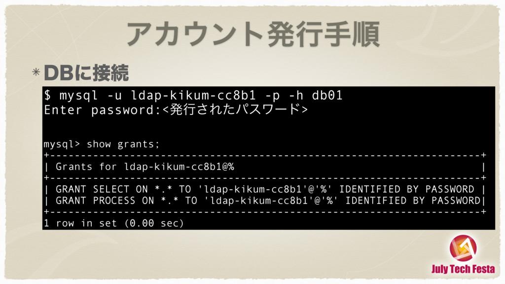 ΞΧϯτൃߦखॱ %#ʹଓ $ mysql -u ldap-kikum-cc8b1 -p ...
