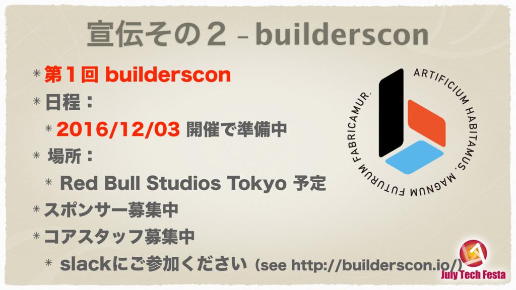 એͦͷ̎ - builderscon ୈ̍ճCVJMEFSTDPO ఔɿ ...