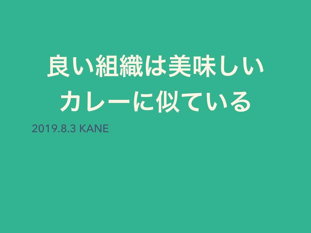 ྑ͍৫ඒຯ͍͠ ΧϨʔʹ͍ͯΔ 2019.8.3 KANE