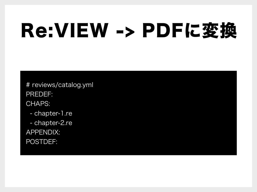 3F7*&81%'ʹม SFWJFXTDBUBMPHZNM 13&%&'...