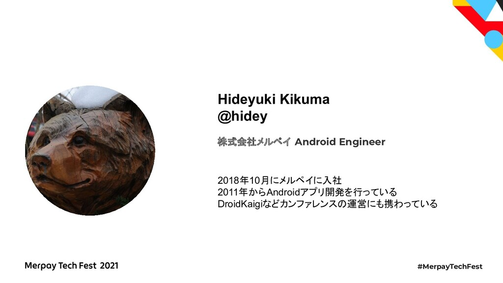 #MerpayTechFest Hideyuki Kikuma @hidey 株式会社メルペイ...