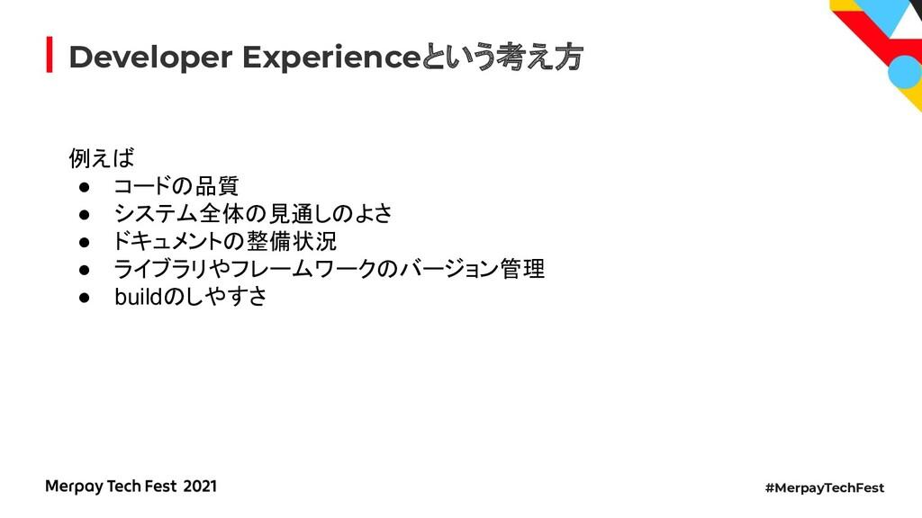 #MerpayTechFest Developer Experienceという考え方 例え ●...