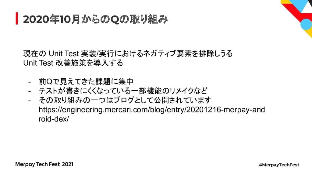 #MerpayTechFest 2020年10月から Q 取り組み 現在 Unit Test ...