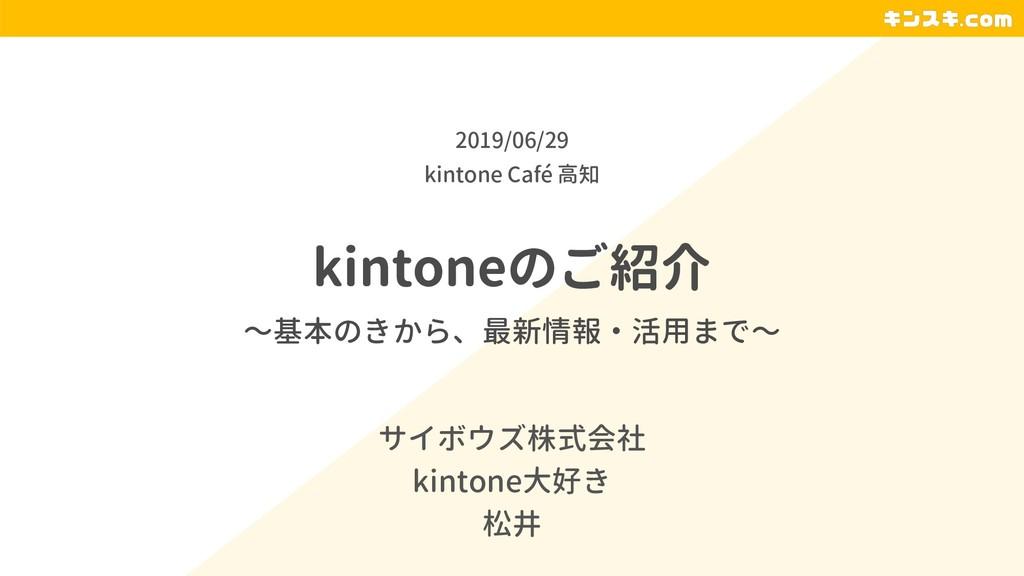 kintoneのご紹介 〜基本のきから、最新情報・活用まで〜 サイボウズ株式会社 kinton...