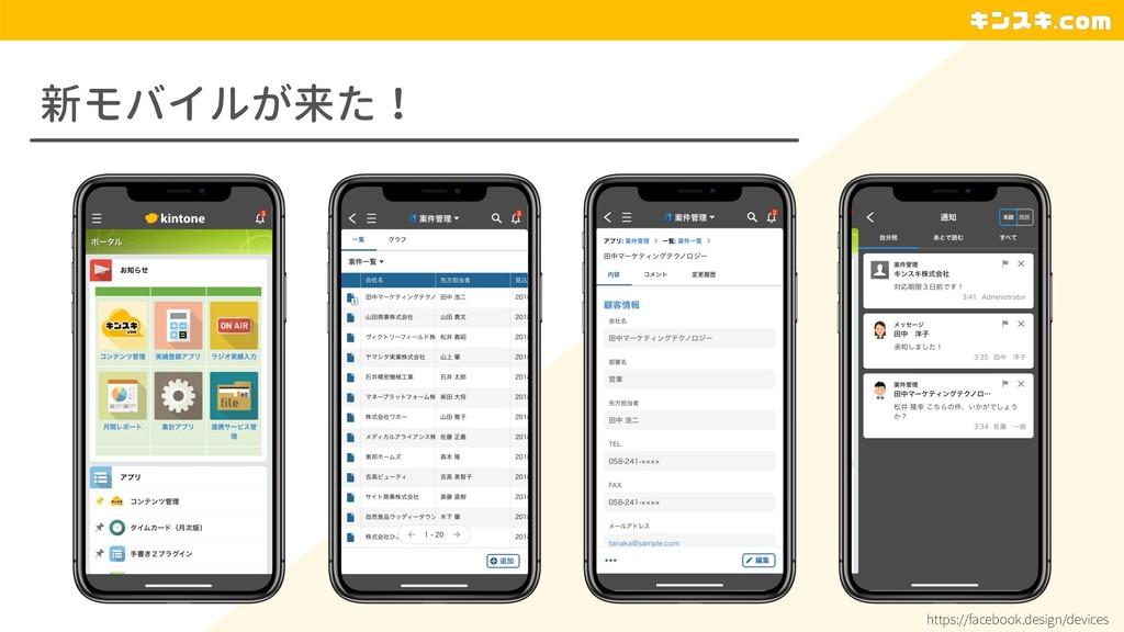 新モバイルが来た! https://facebook.design/devices
