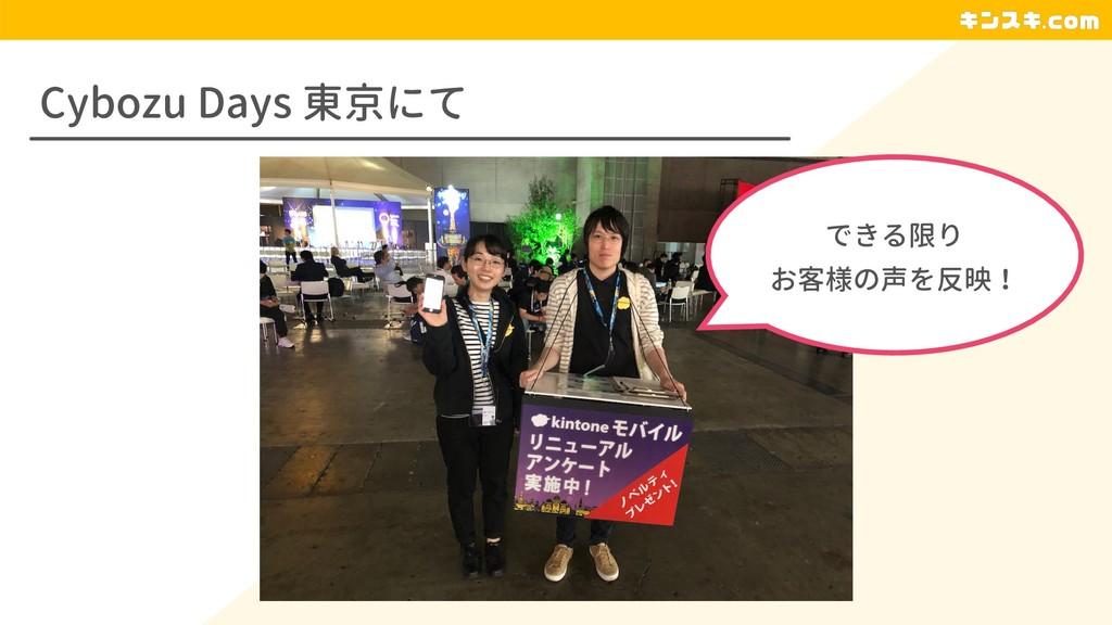 Cybozu Days 東京にて できる限り お客様の声を反映!