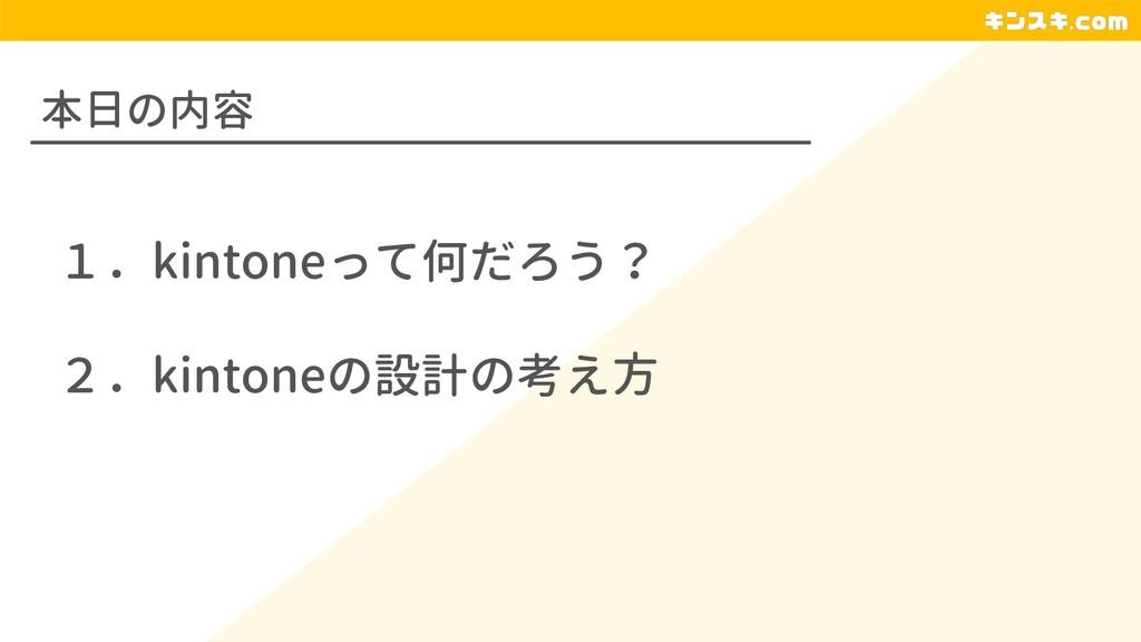 本日の内容 1.kintoneって何だろう? 2.kintoneの設計の考え方