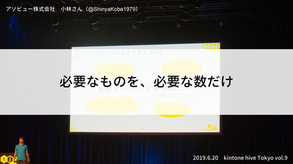 必要なものを、必要な数だけ 2019.6.20 kintone hive Tokyo vol....