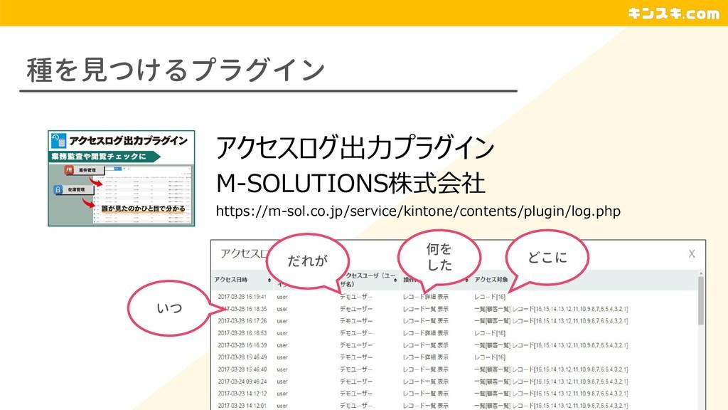 種を見つけるプラグイン アクセスログ出⼒プラグイン M-SOLUTIONS株式会社 https...