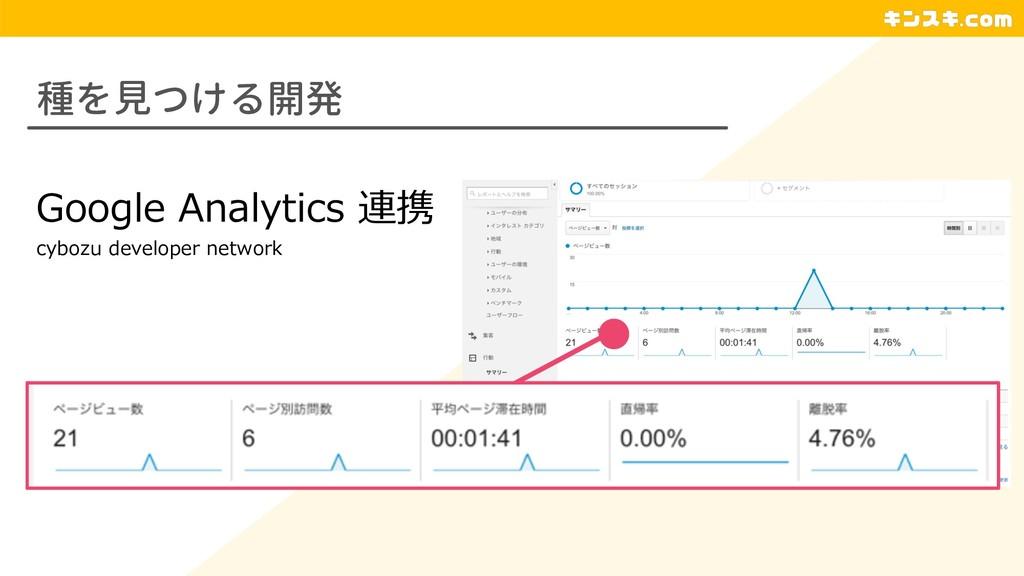 種を見つける開発 Google Analytics 連携 cybozu developer n...