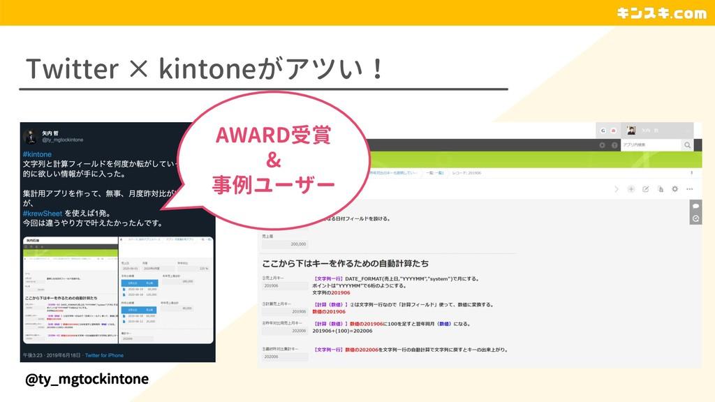 Twitter × kintoneがアツい! @ty_mgtockintone AWARD受賞...