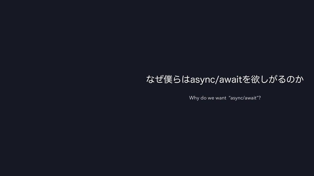"""ͳͥΒBTZODBXBJUΛཉ͕͠Δͷ͔ Why do we want """"async/a..."""