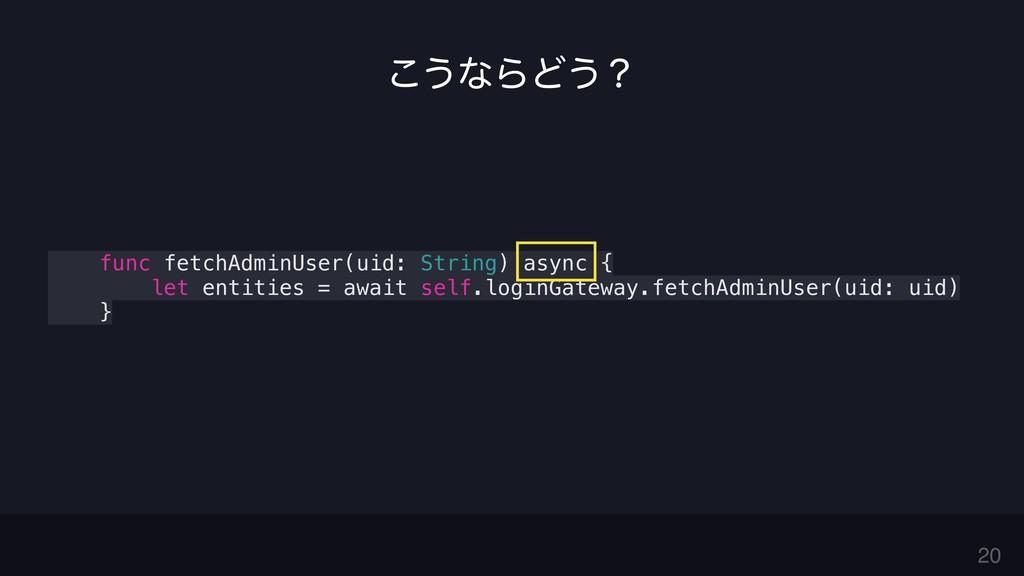 20 func fetchAdminUser(uid: String) async { let...