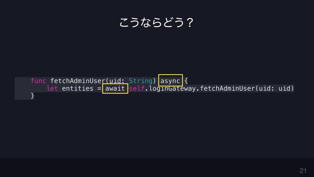 21 func fetchAdminUser(uid: String) async { let...