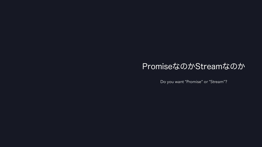 "1SPNJTFͳͷ͔4USFBNͳͷ͔ Do you want ""Promise"" or ""S..."