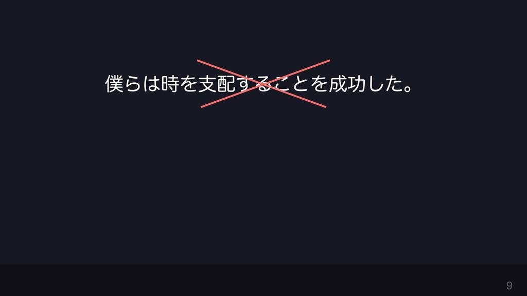 9 ΒΛࢧ͢Δ͜ͱΛޭͨ͠ɻ