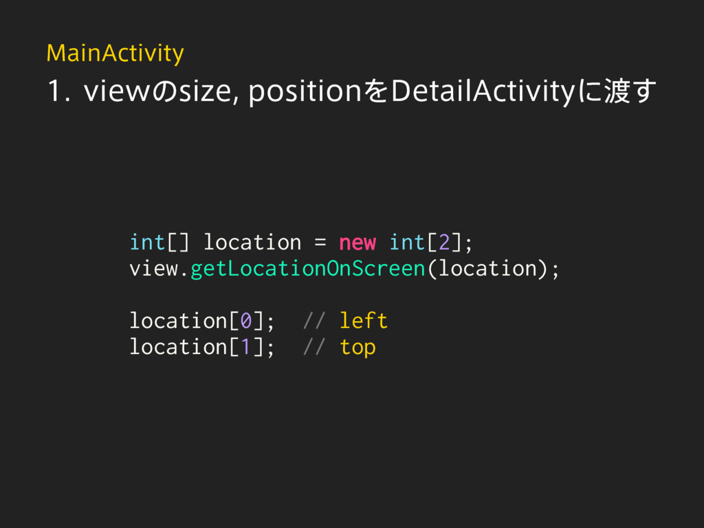int[] location = new int[2]; view.getLocationOn...