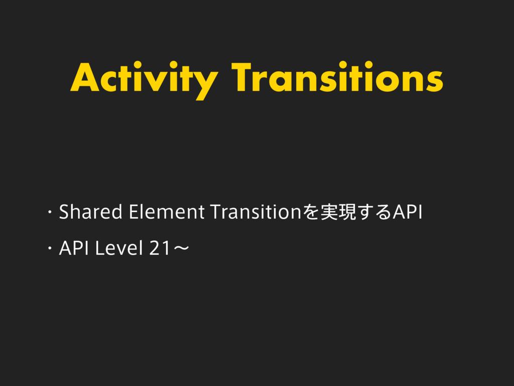 Activity Transitions ɾ4IBSFE&MFNFOU5SBOTJUJPO...