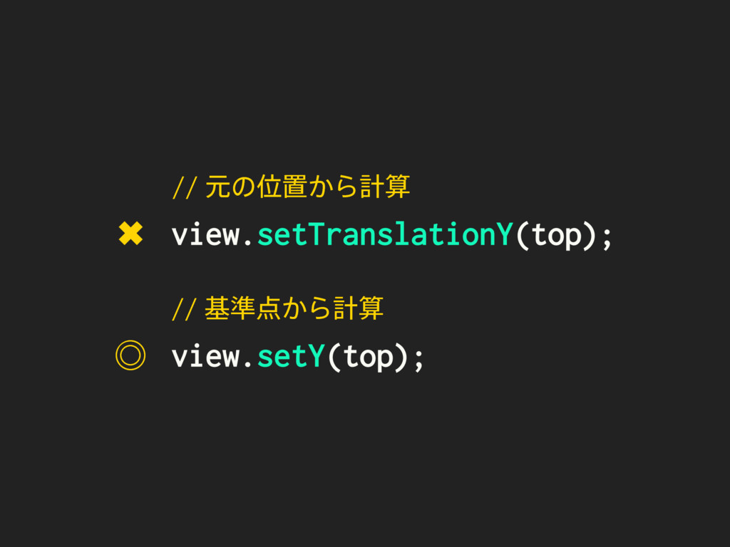 view.setY(top); ˕ ✖ view.setTranslationY(top); ...