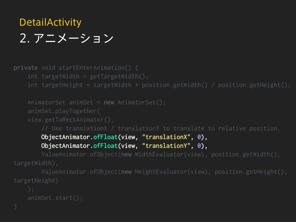 private void startEnterAnimation() { int target...