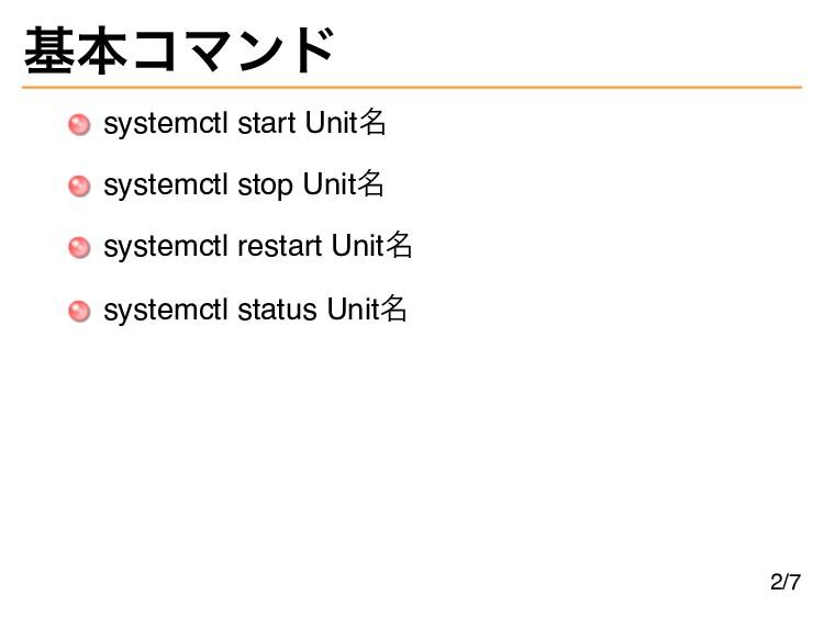 基本コマンド systemctl start Unit名 systemctl stop Uni...
