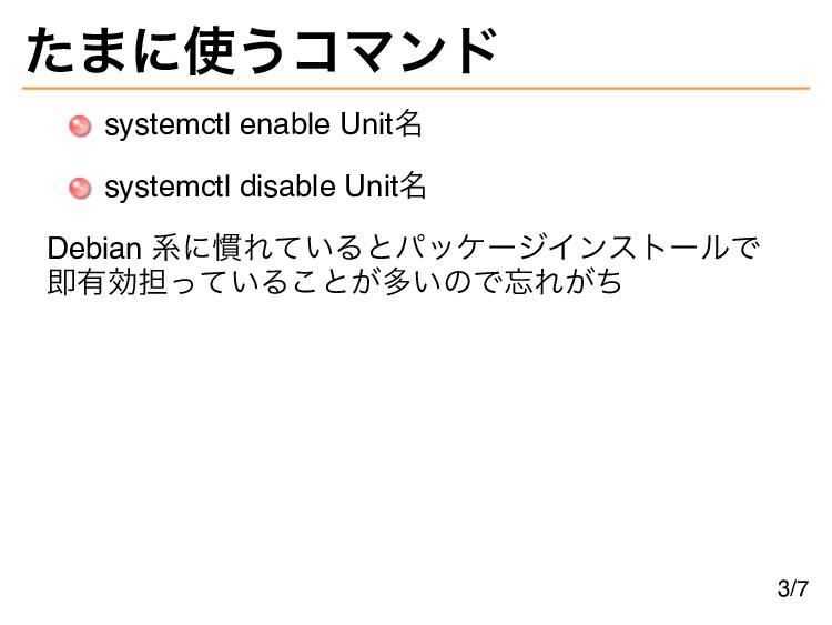 たまに使うコマンド systemctl enable Unit名 systemctl disa...