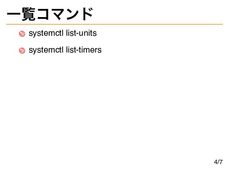 一覧コマンド systemctl list-units systemctl list-time...