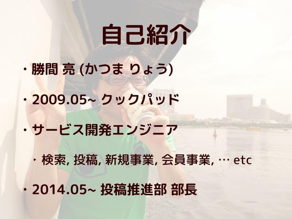 自己紹介 • 勝間 亮 (かつま りょう) • 2009.05~ クックパッド • サービス開...