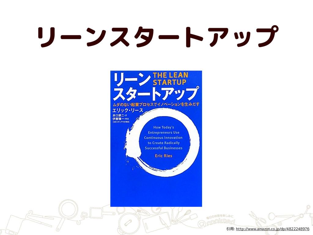 リーンスタートアップ 引用: http://www.amazon.co.jp/dp/48222...