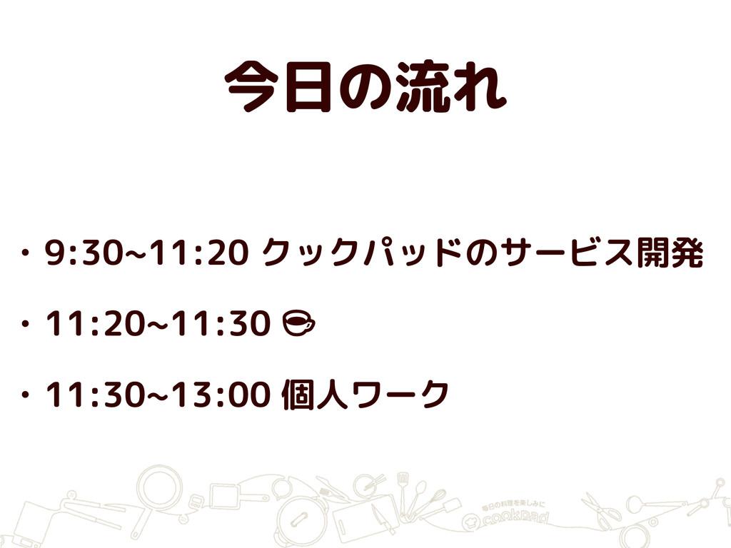 今日の流れ • 9:30~11:20 クックパッドのサービス開発 • 11:20~11:30 ...