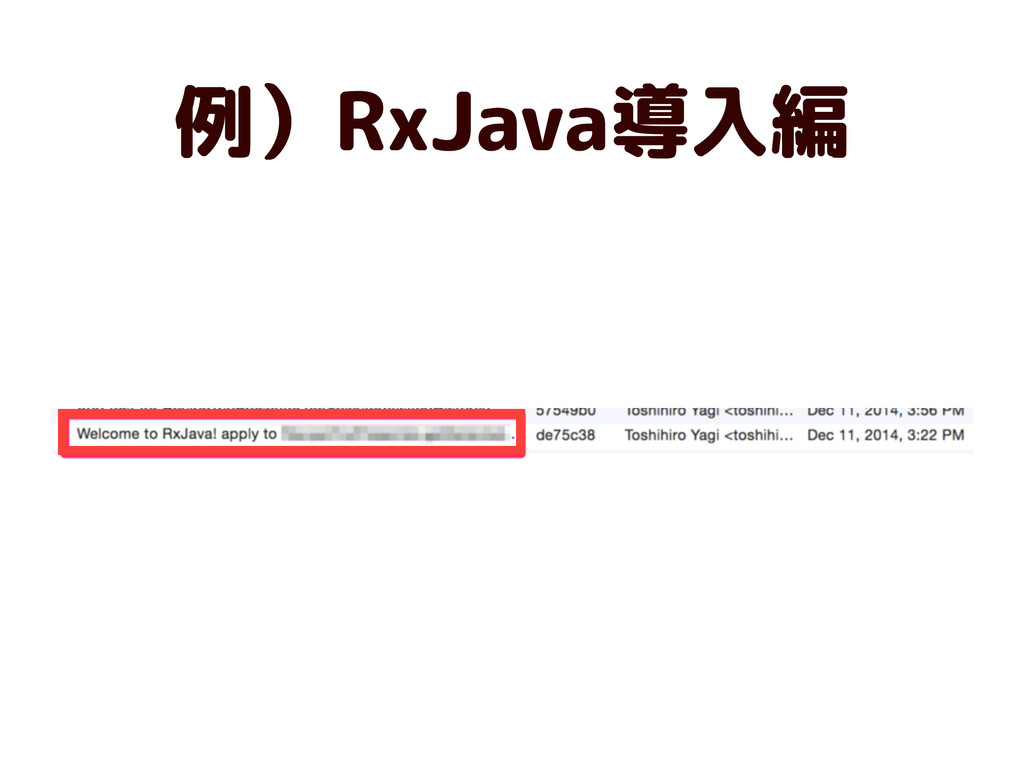 例)RxJava導入編