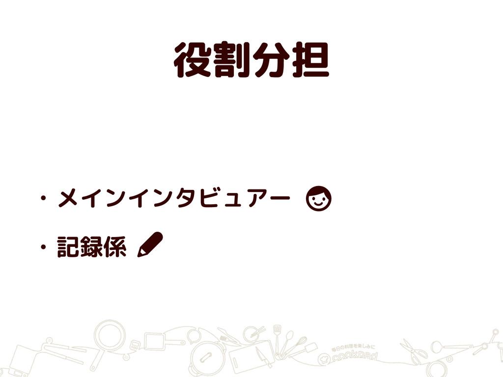 """役割分担 • メインインタビュアー • 記録係 """" %"""