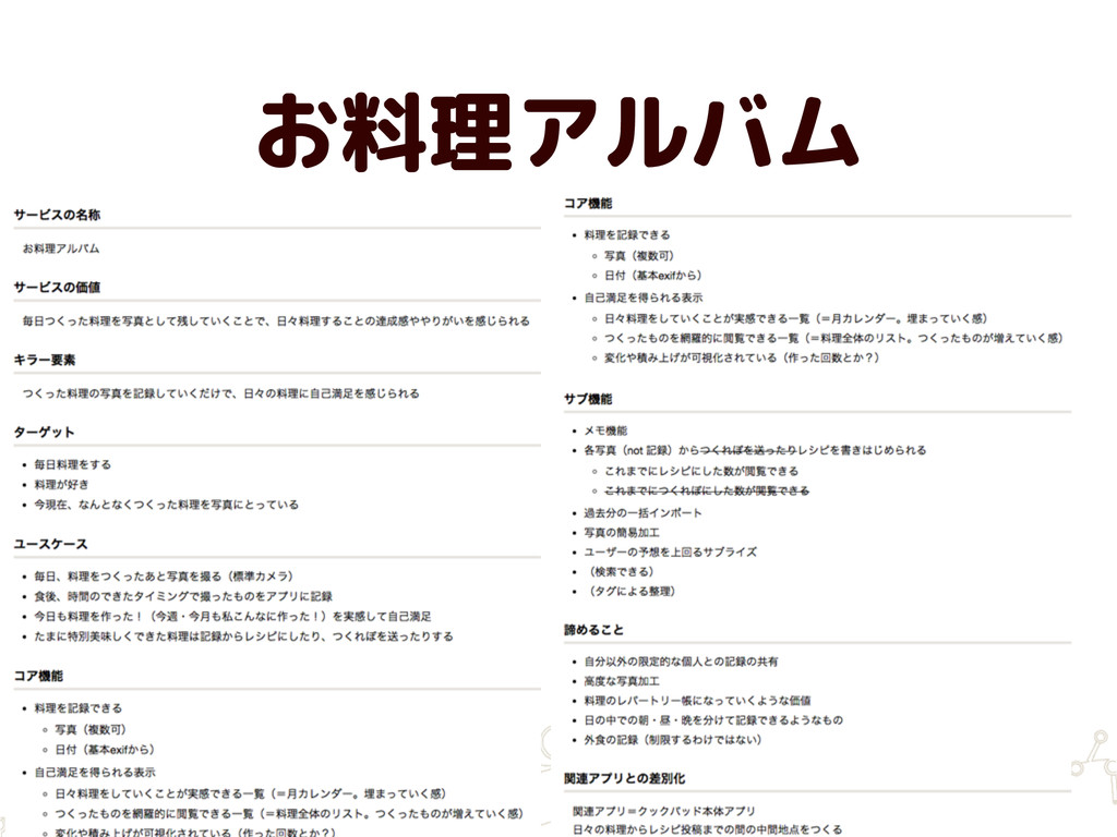 お料理アルバム