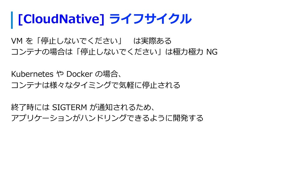 [CloudNative] ライフサイクル VM を「停⽌しないでください」は実際ある コン...