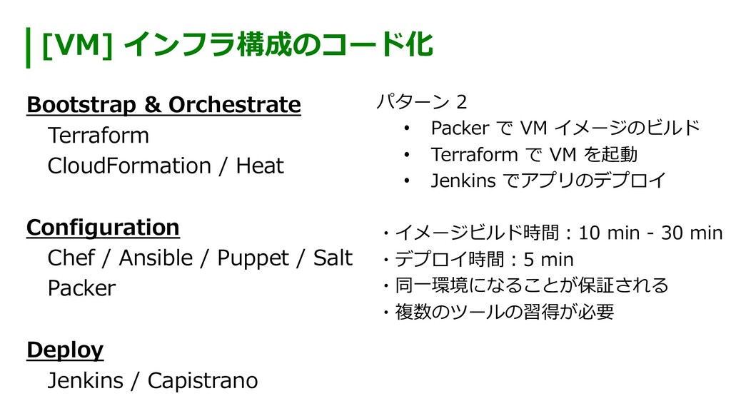 [VM] インフラ構成のコード化 Bootstrap & Orchestrate Terra...