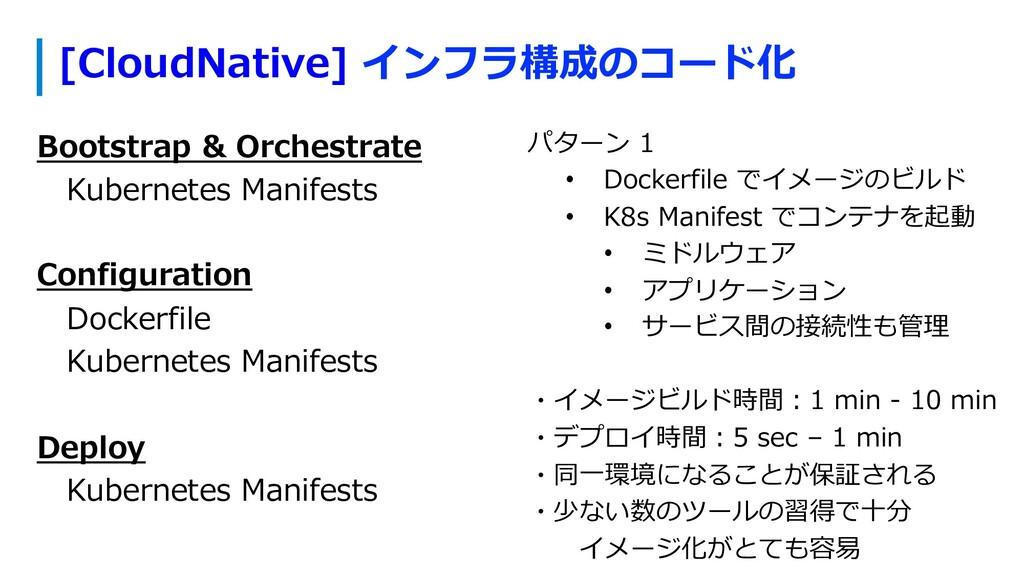 [CloudNative] インフラ構成のコード化 Bootstrap & Orchestra...