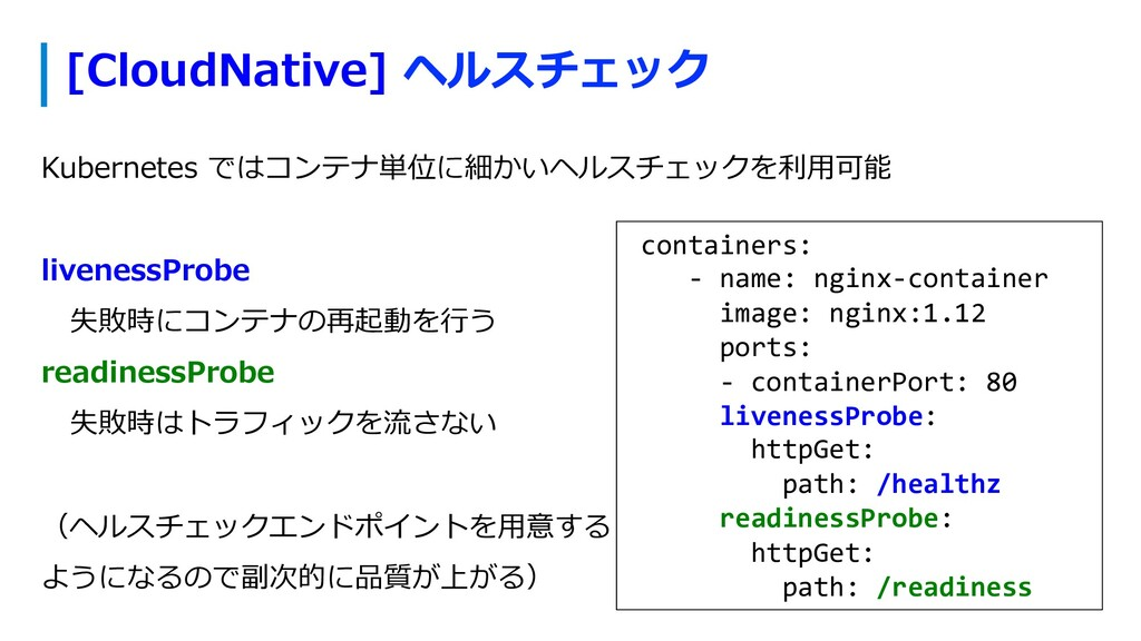 [CloudNative] ヘルスチェック Kubernetes ではコンテナ単位に細かいヘル...