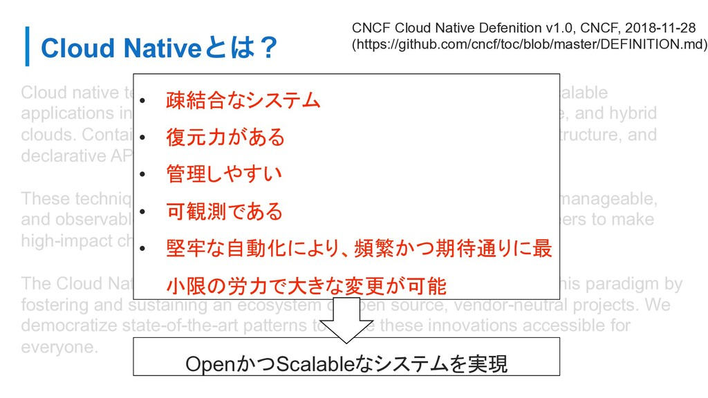 Cloud Nativeͱ͸ʁ Cloud native technologies empow...