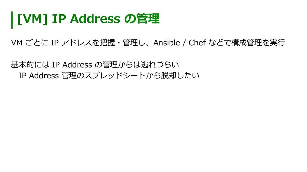 [VM] IP Address の管理 VM ごとに IP アドレスを把握・管理し、Ansib...