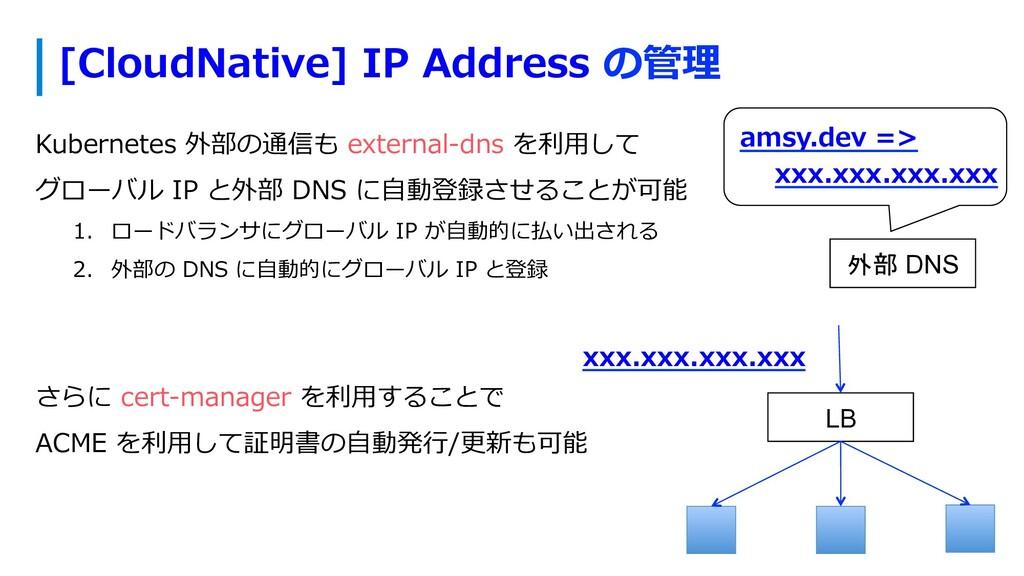 [CloudNative] IP Address の管理 Kubernetes 外部の通信も ...